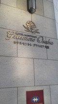 ホテルモントレ グラスミア大阪正面玄関