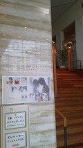 関西エアポートワシントンホテルの大階段
