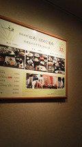 17階のエトワールと同じフロアーにある和食のお店