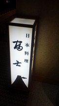 日本料理 富士