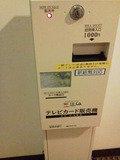 テレビカード販売