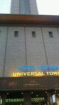 JRユニバーサルシティー駅改札出た所のホテルの入り口外観