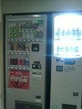 廊下の自動販売機