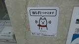 WiFiスポットになっています