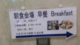 朝食会場の案内