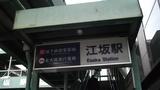 江坂駅のほぼ隣!