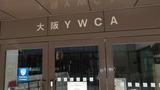 大阪YWCAを利用の際には便利