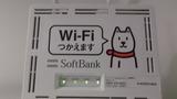 ソフトバンクのWi-Fiも使えます