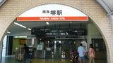 南海堺駅の目の前