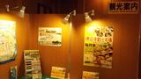 堺の観光案内もたくさん掲示