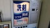 洗剤は40円で