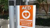 AEDも設置されています