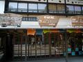 花小道の名物レストラン