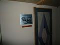 個室「織姫」