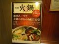 中華鍋料理