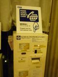 大手の国際通話カード販売機