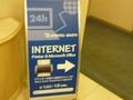 有料のネットサービス