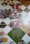 伊香保温泉の紹介冊子