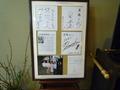 有名人が宿泊した際の記念写真
