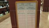 空港バスの時刻表