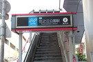地下鉄とニュートラムのアクセス