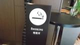 タバコは喫煙コーナーで