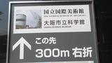 歩いてすぐに大阪市立科学館