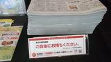 朝日新聞は自由に持ち出せます