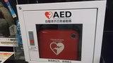 AEDもあります
