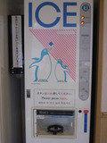 ラウンジ製氷機