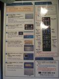 テレビの説明書
