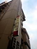 新横浜温泉!?