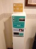 プリペードカード販売機