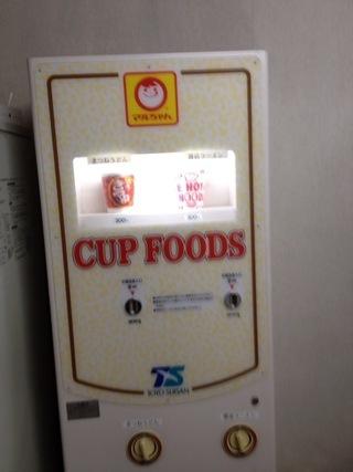 カップヌードル自動販売機