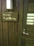 家族湯玄関