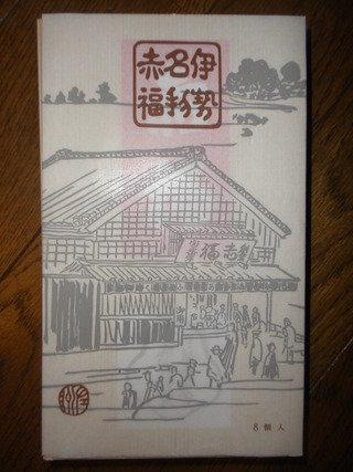 名古屋のお土産