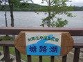 トウ路湖の光景