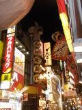 大阪みなみの繁華街