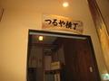 昭和の遊びが楽しめます。