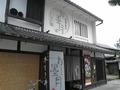 牛すき丼の店