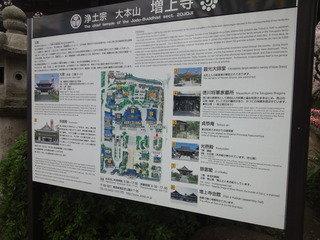 東京プリンスホテルの北隣は有名な増上寺です。