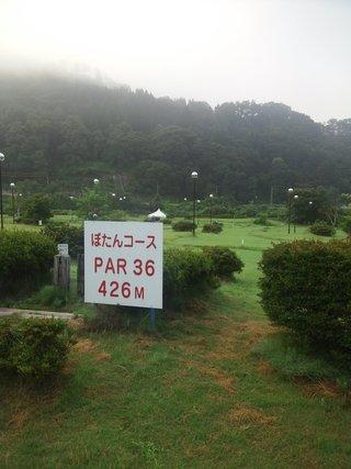 マットゴルフ場があります