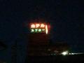 屋上の看板は夜間光ります