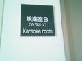 娯楽室B 案内
