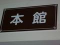 館内の表示