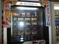 大浴場前 アイスクリーム自販機