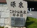 ことひら温泉 源泉の石碑