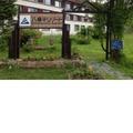 シーズンオフの八幡平リゾートホテル
