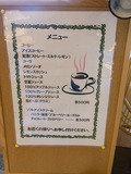 喫茶メニュー表