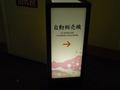 自動販売機コーナーの看板